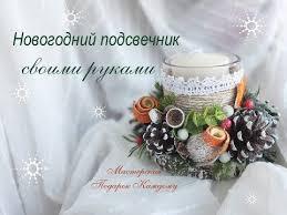 Делаем новогодний <b>подсвечник</b> мастер класс/новогодний декор ...