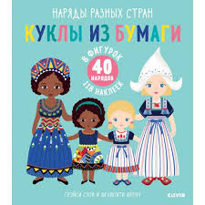Книга «<b>Наряды разных</b> стран», автор Грейси <b>Суон</b>; Фелисити ...