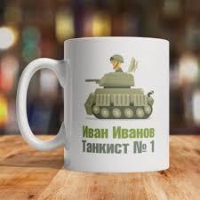 Именная <b>кружка World of</b> tanks - купить с доставкой в «Подарках ...