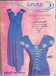 جديد مجلة اناس للخياطة الجزائرية Images?q=tbn:ANd9GcS_OSJpRJXA4ArMqwyjFjclVvKISyqdpyDLrF44Kme0DwHQnr4PiA