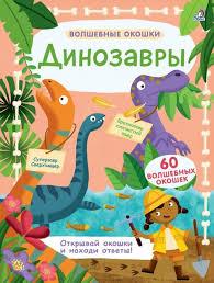 Купить энциклопедии <b>Usborne</b> на русском языке в Канаде и США