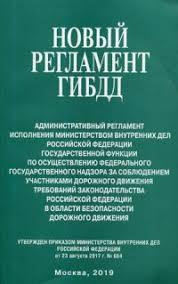 Новый регламент ГИБДД | Купить книгу с доставкой | My-shop.ru