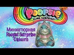 🦄Миниатюрная Dazzle Darling <b>Poopsie</b> Slime Unicorn <b>своими</b> ...