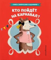 """Книга: """"Кто <b>пойдет</b> на карнавал?"""" - <b>Стефан Серван</b>. Купить книгу ..."""