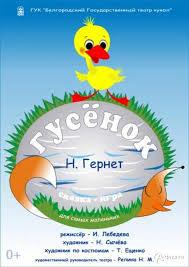 <b>Сказка</b>-<b>игра</b> «Гусенок» в театре <b>кукол</b>: <b>Детская</b> афиша Белгорода