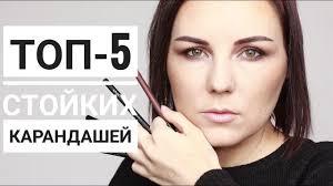 ТОП-5 СТОЙКИХ <b>КАРАНДАШЕЙ</b> для СЛИЗИСТОЙ - YouTube