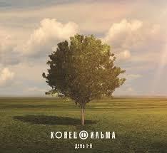 <b>Конец Фильма</b> - <b>День</b> 1-й (2017, Vinyl) | Discogs