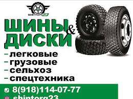 <b>диск</b> 22.5 8.25 - Купить шины, <b>диски</b> и <b>колёса</b> в России ...