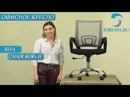 Обзор офисного <b>кресла</b> для персонала <b>Riva Chair</b> 8085 JE (<b>RCH</b> ...