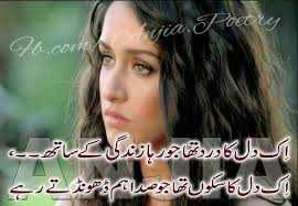 sad-urdu-poetry-sms-1.jpg