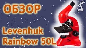 Обзор <b>микроскопа Levenhuk Rainbow</b> 50L - YouTube