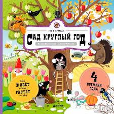 <b>Книжка с окошками</b> Сад круглый год <b>Clever</b> Новое — купить в ...