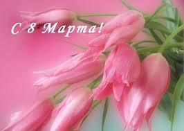 Картинки по запросу красивые цветы к 8 марта фото