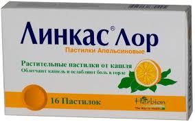 Линкас лор пастилки апельсин n16 — заказать ... - Aptekirls.ru