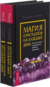 """<b>Книга</b> """"<b>Магия кристаллов на</b> каждый день (комплект из 2 книг ..."""