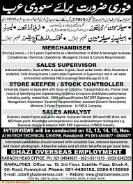 labours driver s supervisor jobs in saudi arabia blog labours driver s supervisor jobs in saudi arabia