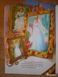 Иллюстрация 19 из 26 для <b>Королевская свадьба Золушки</b> ...