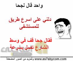 اذا تريد الضحك ادخل images?q=tbn:ANd9GcS