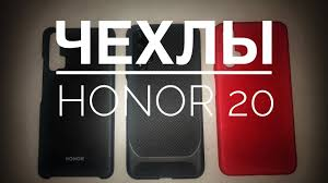 Купил <b>чехлы для Honor 20</b> с AliExpress - YouTube