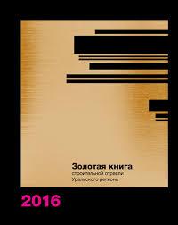Золотая книга строительной отрасли 2016 by Design2pro - issuu