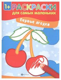 <b>Раскраска Феникс Раскраски</b> для самых маленьких «<b>Первые ягодки</b>