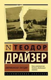 """Книга: """"<b>Американская</b> трагедия"""" - Теодор Драйзер. Купить книгу ..."""