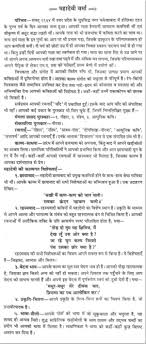essay on the biography of mahadevi verma in hindi