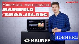 <b>мини печь Maunfeld</b> CEMOA 456RBG - YouTube