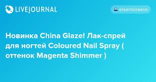 Новинка China Glaze! <b>Лак</b>-<b>спрей</b> для <b>ногтей</b> Coloured <b>Nail Spray</b> ...