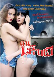 Khon hen phi 2011