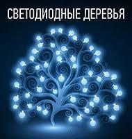 <b>Тающие</b> сосульки – купить оптом в Москве – цены от ...