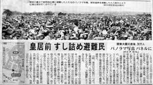 「「関東大震災」」の画像検索結果