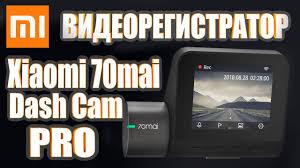 Новый топовый видеорегистратор <b>Xiaomi Mi 70mai Dash</b> Cam ...