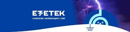 <b>Заземление</b> и молниезащита <b>EZETEK</b>   ВКонтакте