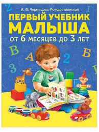 Первый учебник малыша РОСМЭН 8276441 в интернет ...