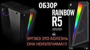 Обзор <b>корпуса</b> с RGB <b>1STPLAYER</b> RAIBOW <b>R5</b> - YouTube