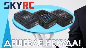 Обзор <b>зарядных</b> устройств <b>SkyRC</b> E3, E4, <b>E8</b>: распаковка ...