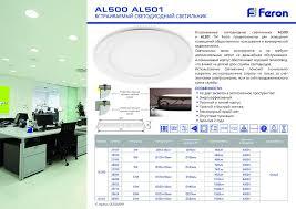 <b>Светодиодный светильник Feron</b> AL500 <b>встраиваемый</b> 18W ...