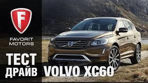 Тест драйв Вольво ХС60 2015. Видеообзор Volvo XC60 - YouTube