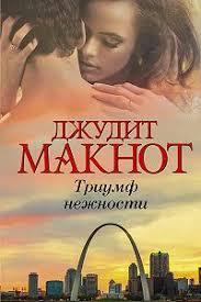 «<b>Триумф нежности</b>» читать онлайн книгу автора <b>Джудит Макнот</b> ...