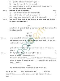 CBSE Sample Papers for Class    SA      Social Science Hashdoc