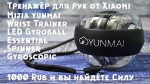 Тренажёр Xiaomi mijia <b>yunmai Wrist</b> Trainer Gyroball II Класс ...