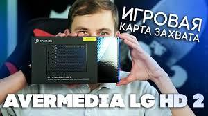 <b>AVerMedia Live</b> Gamer HD2 - новая PCIe <b>карта видеозахвата</b> ...