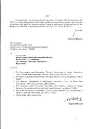 ncte recognition letter ncte recognition letter