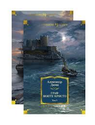 Граф Монте-Кристо (<b>комплект из</b> 2 книг) (<b>Дюма А</b>.) - купить книгу ...