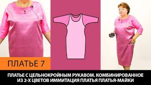 <b>Имитация</b> платья-майки: комбинированное, из двух видов ткани ...
