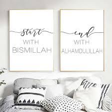 Online Shop <b>Allah Islamic Wall Art</b> Picture Bismillah Muslim Poster ...