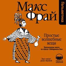 <b>Макс Фрай</b>, Аудиокнига <b>История</b> 13-<b>я</b>. Простые волшебные вещи ...