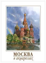 Купить <b>Набор открыток</b> Медный Всадник <b>Москва в</b> акварелях, 16 ...