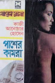 Bangla Choda Chodir Choti Golpo In Bangla Font Pdf Mediafire Mediafire Mediafire. There is the most relevan results for Bangla Choda Chodir Choti Golpo In ... - bangla-choda-chodir-choti-golpo-in-bangla-font-pdf-mediafire-mediafire-mediafire
